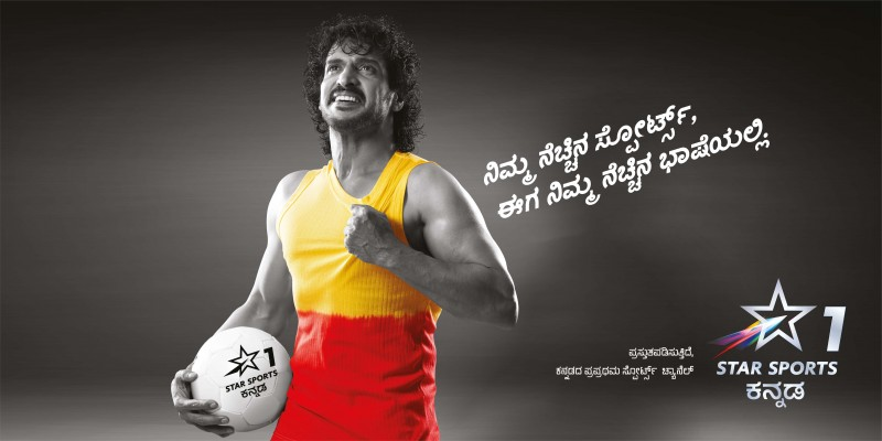 Upendra For Star Sports
